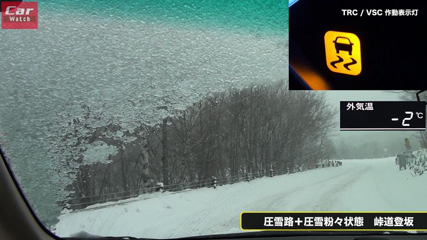 溶けたり凍ったり散らかったり、圧雪が柔らかくなり重量級FF車にはシビアな路面。TRCが時折動作するものの、タイヤと路面の状況が手に取るように感じられる