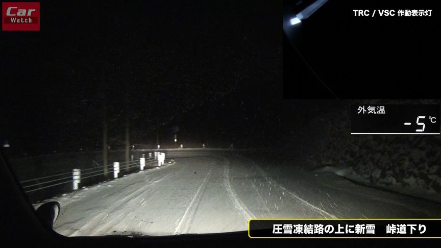 氷の上に乗った雪は滑る。重いクルマは下りで止まりにくい。悪条件の見本のような峠の下りでも、安心してFF重量級ミニバンを走らせることができるREVO GZ