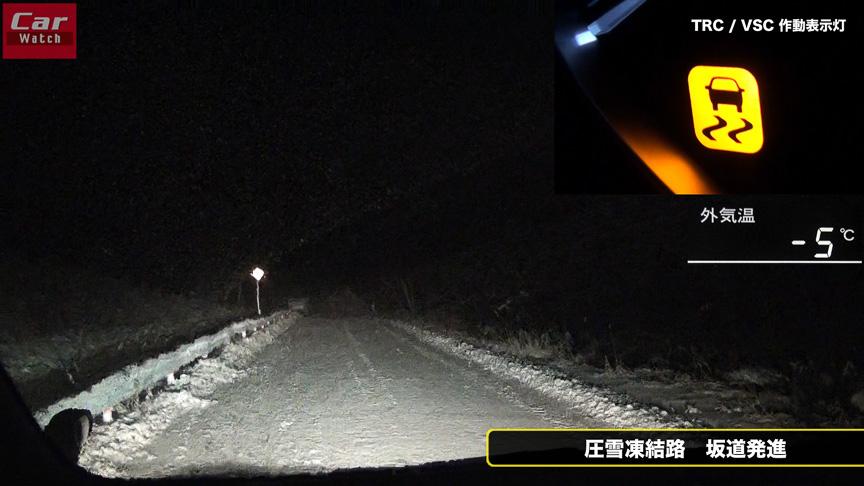 別のスキー場へのアプローチ道路は、斜度表示はないが結構急な登り坂。ガリッ!と雪に食いついた後、何事もなく登っていけた