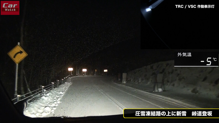 圧雪凍結路かつキツい登りのヘアピンカーブで、FF重量級ミニバンがチェーンなしでグイグイ登るのは感動的!