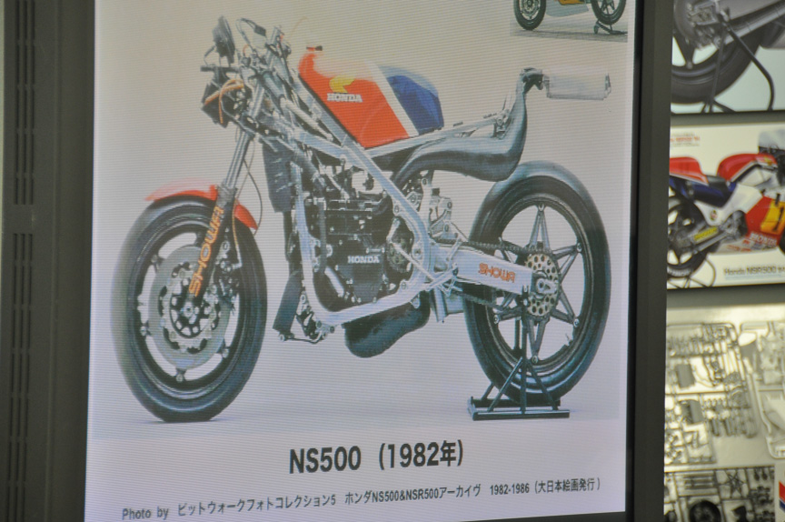 NS500のフレーム構成