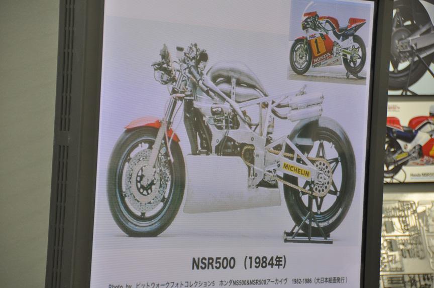 NSR500のフレーム構成。まったく新発想で作られている