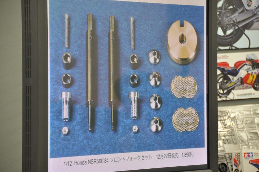 模型のオプションキットも発売される。フロントフォークやエアファンネルを金属製にすることで精密感が増す