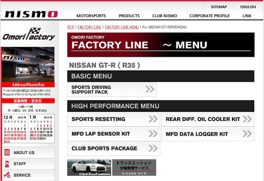 NISMOのR35 GT-R用チューニングパーツラインアップ