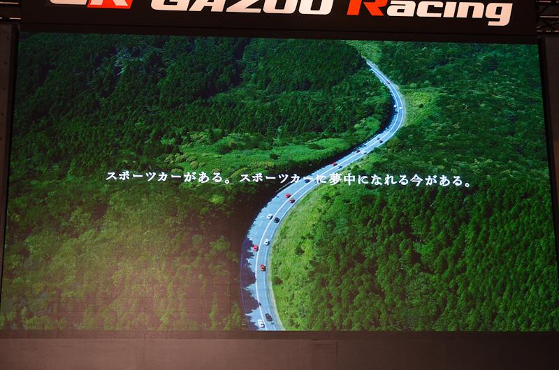 正月に1度だけ放映された86のTV CM。箱根のトーヨータイヤターンパイクで行われたオーナーズミーティングの様子が描かれる