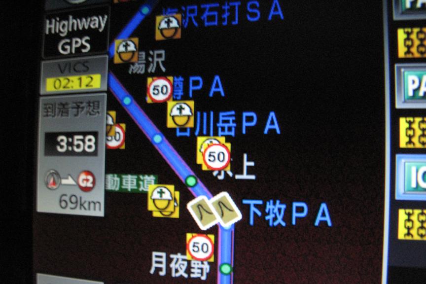 首都高から苗場まではおおよそ200kmの道のり。関越道 月夜野IC(インターチェンジ)から一般道で行く予定だったが、カーナビの表示に誘われて湯沢IC経由に変更
