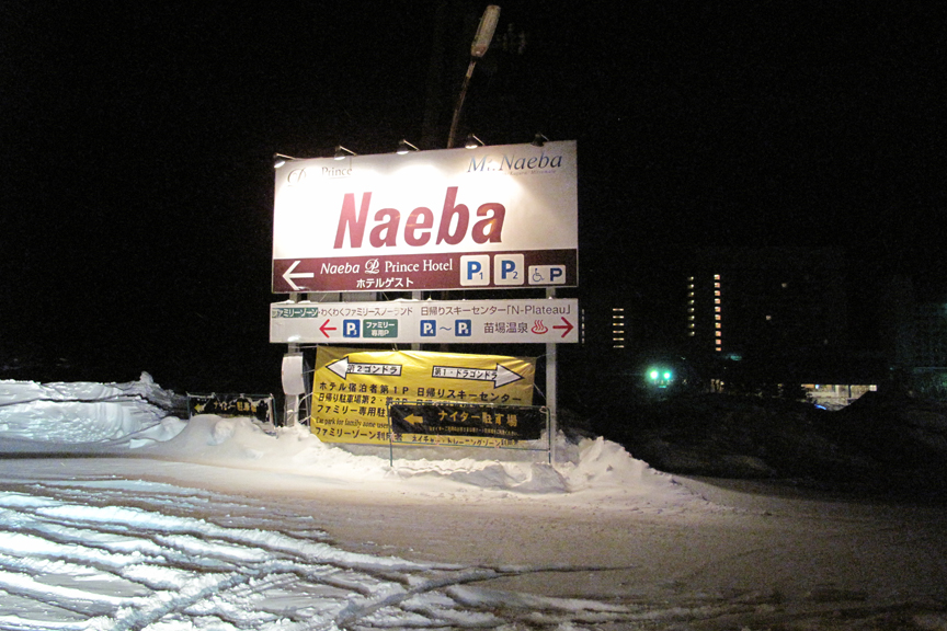 気合いが入りすぎて真夜中に到着(笑)。まさに除雪作業の真っ最中で、新雪ブカブカでの走行を楽しむ?ことができた