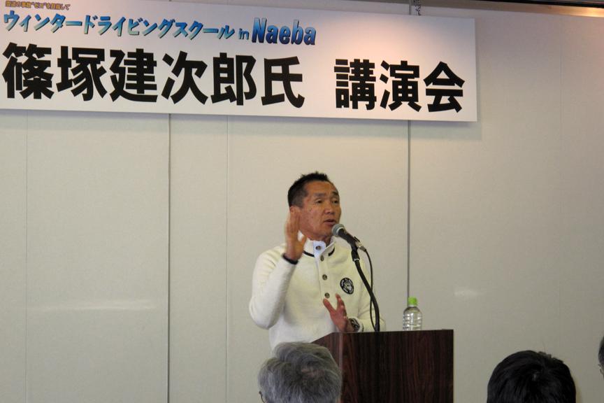 篠塚さんらしい穏やかな語り口で、安全確実なドライビング理論を分かりやすく解説してくれた