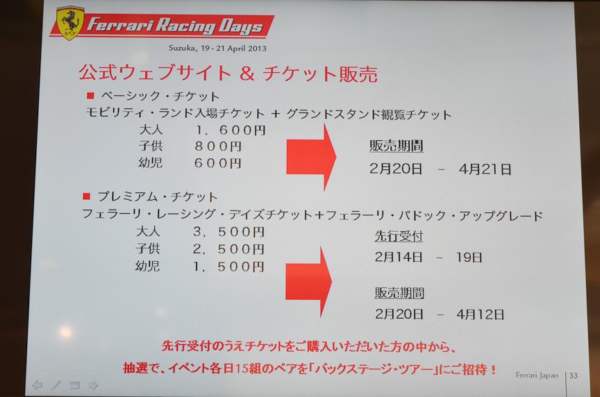 フェラーリ・レーシング・デイズのファン向けチケット