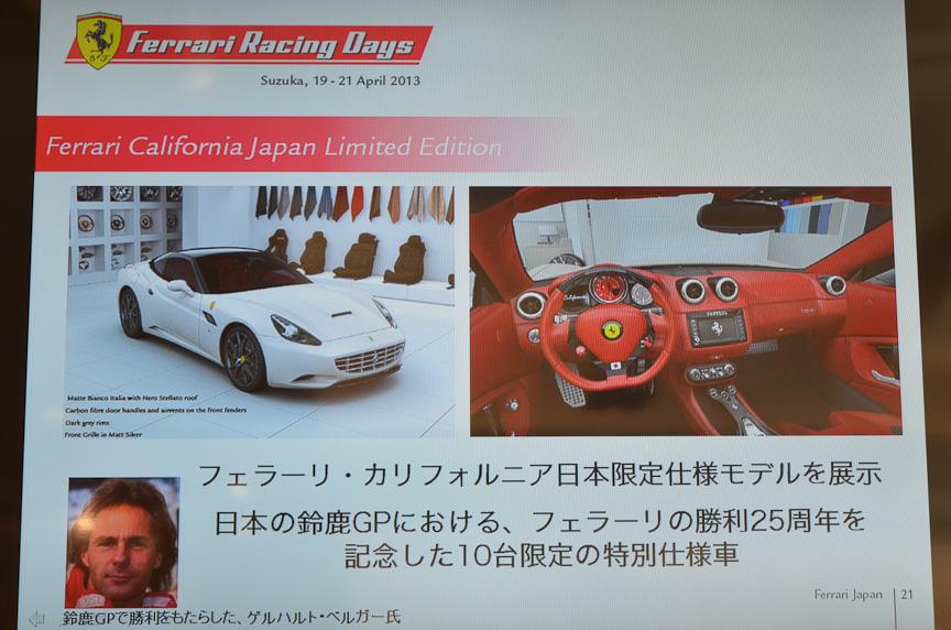 カリフォルニアの日本限定モデルを発表する
