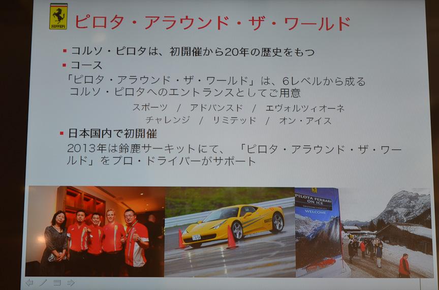 ピロタ・アラウンド・ザ・ワールドも日本初開催