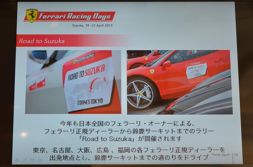 オーナーが各地から愛車でレーシング・デイズ会場に集結するラリー「ロード・トゥ・スズカ」が前回に引き続き開催される