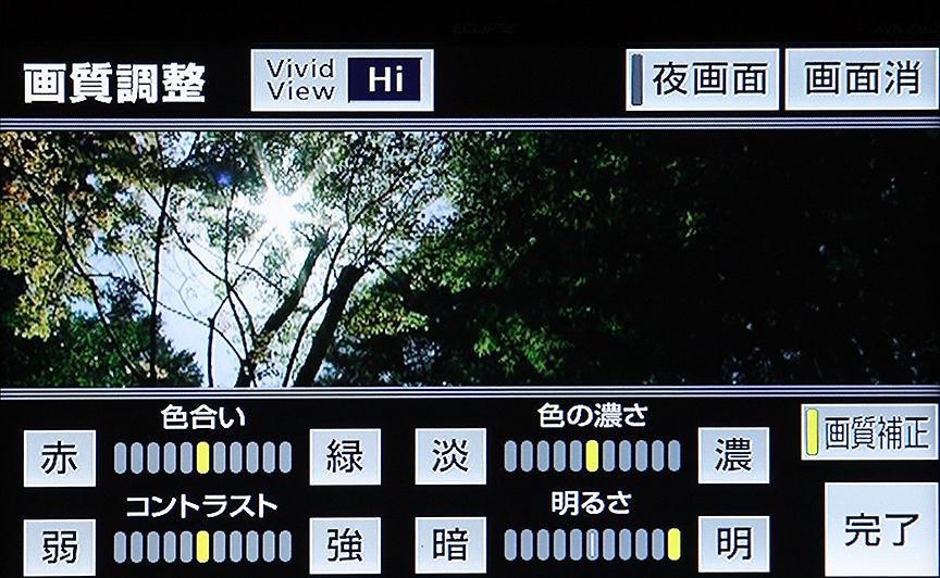 Vivid View Processorの効果は画質調整で切り替え可能。効果はLow、Mid、Hiのほかオフにすることも可能