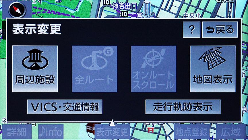 地図モードの変更は画面下「表示変更」から「地図表示」メニューで。「周辺検索」が目的地検索メニューではなく、ここにあるのはイクリプス独特の構成