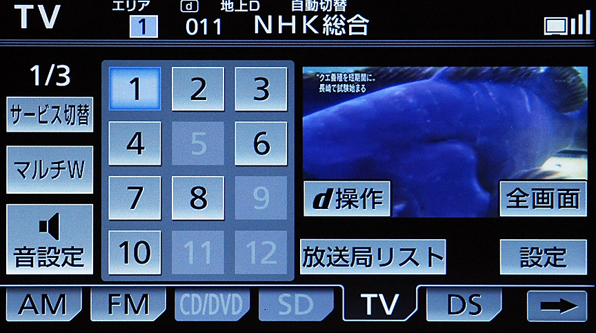 4チューナー×4アンテナ仕様でフルセグ対応の地デジが標準。9型の大画面は美しく迫力もあって、こうした映像ソースの表示はぴったり