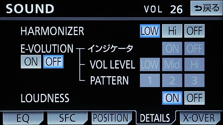 圧縮音源の補正を行う「ハーモナイザー」のほか、局によって異なるボリュームを一定レベルに自動調整する「E-VOLUTION」機能も