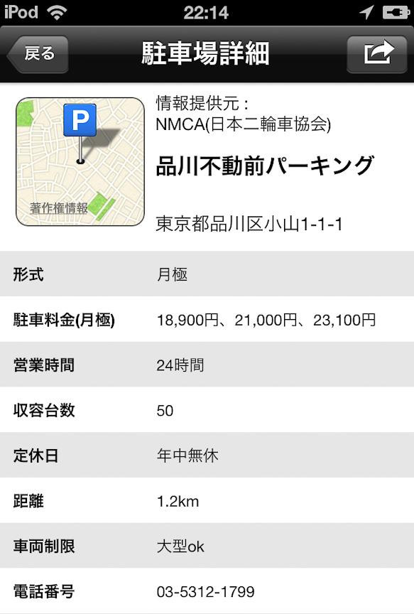 Honda Moto LINC