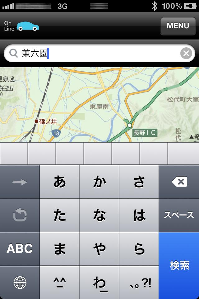 iPhoneで検索した目的地をそのままカーナビに転送できる「NaviCon」。QRコードや連携アプリなど幅広い検索に対応しているのが便利