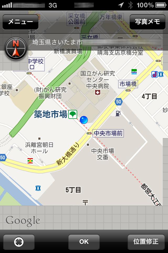 iPhone連携アプリ「どこCar」の現在地登録画面。現在地はGPSで測位してくれるので、駐車したらタップするだけでOK