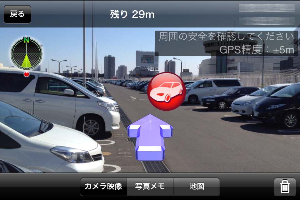 JR大宮駅ビル屋上の広い駐車場で「どこCar」を試してみたところ。駐車位置が目視では見えなくても、iPhone上のARにはバッチリ表示されている
