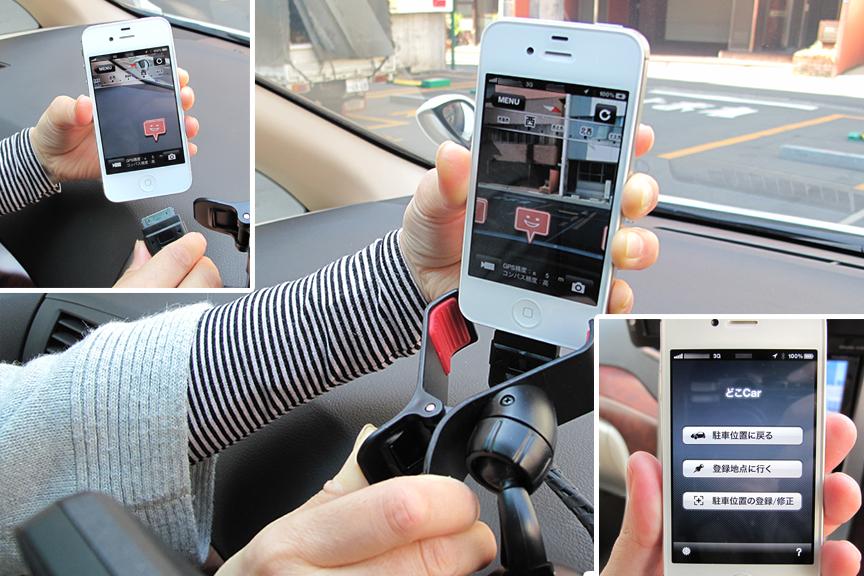 走行中は「Driview」、降りたら「どこCar」自動起動、iPhone連携とAR機能はドライバーの強い味方と言える