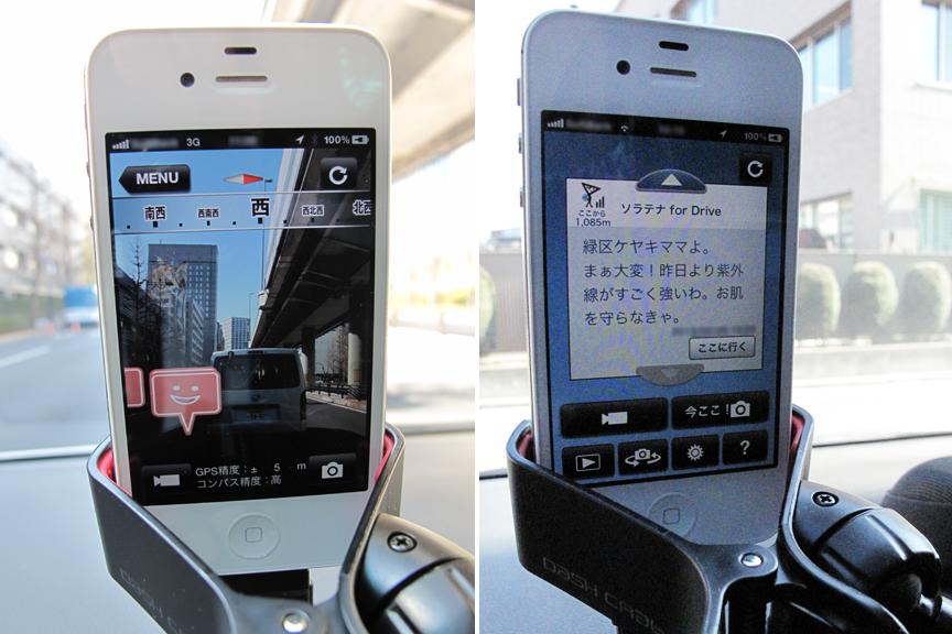 (左)ナビ画面を通常モードに戻すと、iPhone画面にAR情報が表示される。(右) 近くのユーザーがTwitDriveでつぶやいた情報も表示してくれる