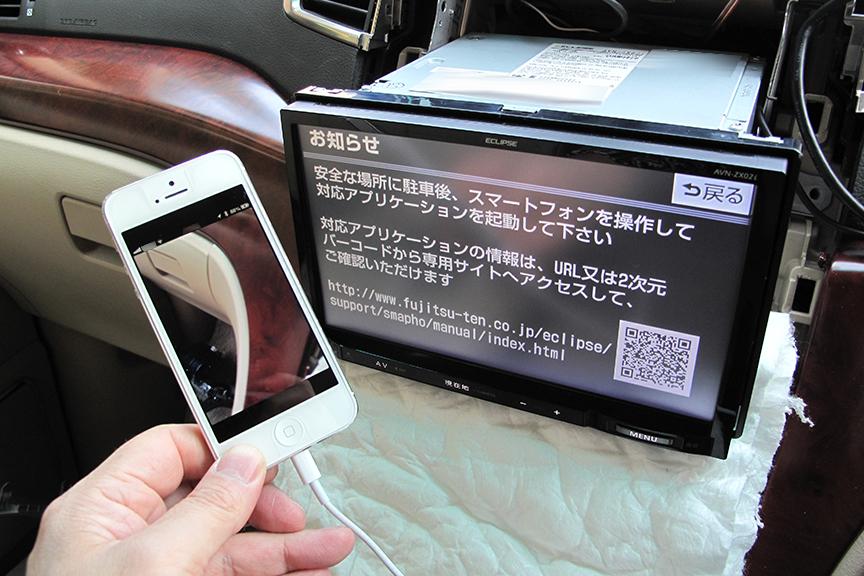 おやっ?一発で認識!、AVN-ZX02iとiPhone 5のUSBペアリングは拍子抜けするほど簡単に成功。もしかして楽勝?(笑)