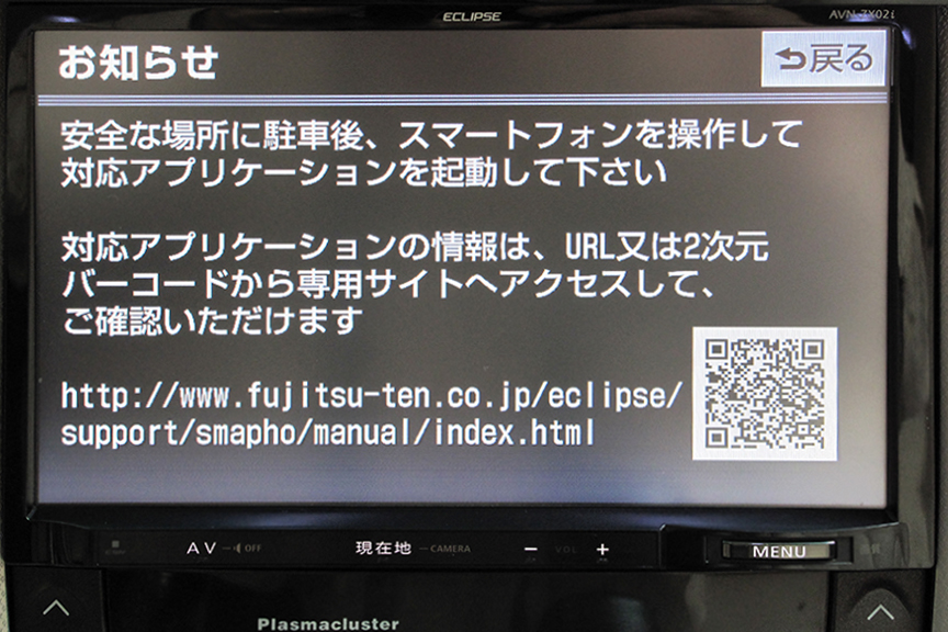 「MENUボタン」「スマホボタン」の2タッチでスマホ連携画面に切り替わる。初めて使う際は、画面のQRコードから連携アプリを登録すると便利