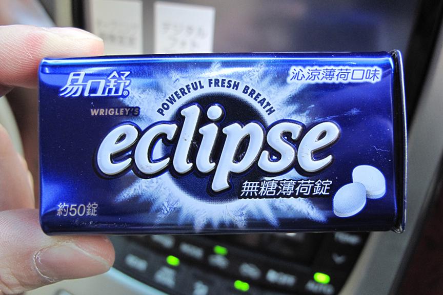 おまけコーナー: 台湾で見つけたイクリプスという名前のスースーするタブレット菓子。もちろんカーナビとはまったく関係ない(笑)