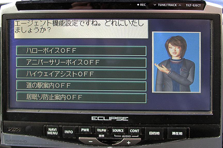 こちら、AVN9904HDに搭載されていたバージョンの「日向エリ」さん。我が家ではいまでも現役で稼働中