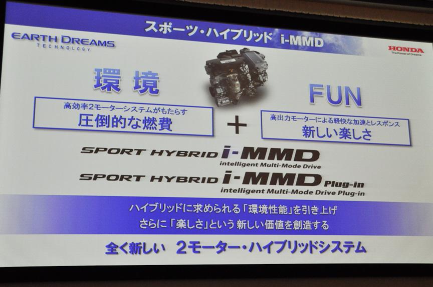 ミドルクラスに投入する2モーターハイブリッドのスポーツハイブリッド i-MMD