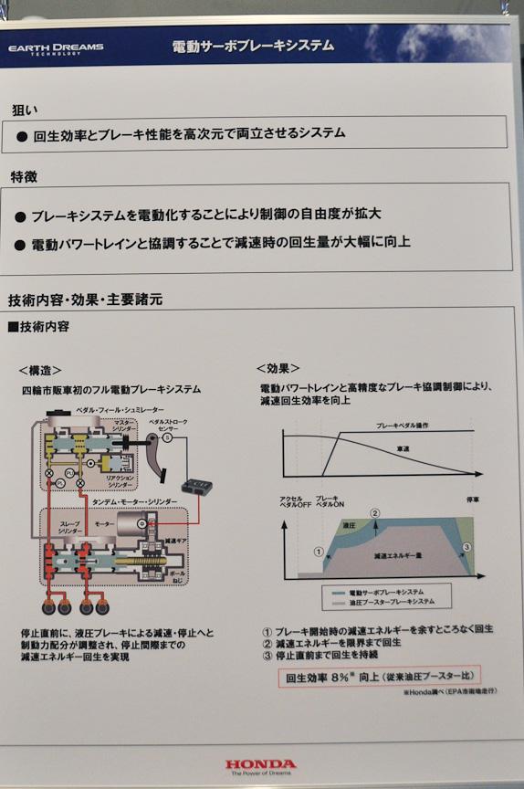 電動サーボブレーキ。電気的なブレーキコントロールを加えて回生効率を向上させている。フェイルセーフのために油圧のみでの動作も可能