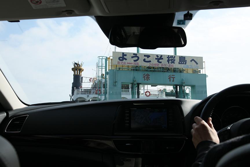 鹿児島市内から桜島フェリーに乗船。フェリーなので、クルマごと乗船する。しかも、車両置き場は1階部分と、2階部分に設けられていた。クルマ社会なんだなと