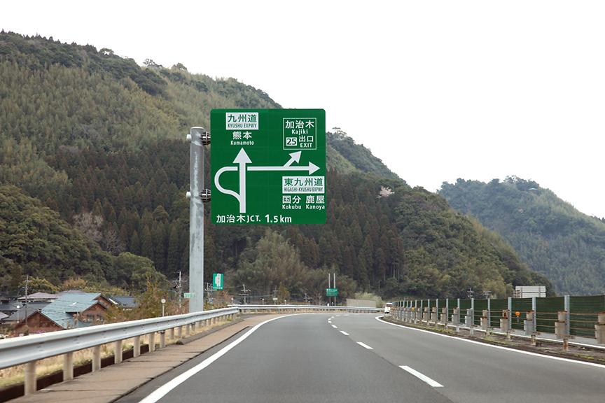 九州道を北上