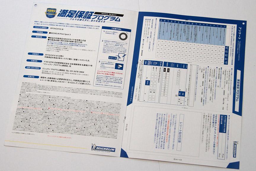 満足保証プログラムの応募用紙