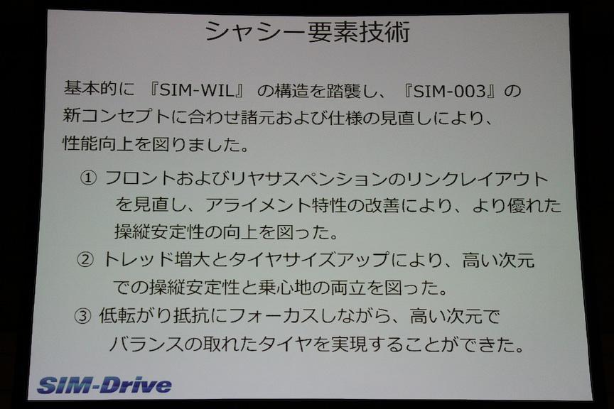 先行開発車事業第2号「SIM-WIL」からサスペンションのリンクレイアウトなどを見直し、アライメント特性を改善。またトレッドを大幅に広げるとともにタイヤサイズもアップし、操縦安定性と乗り心地の両立を図った