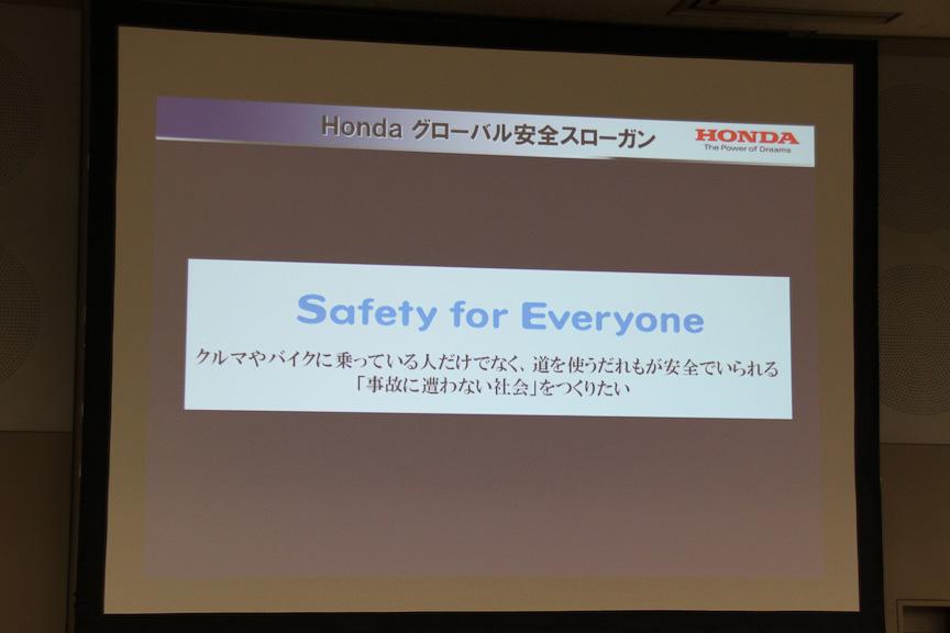 ホンダのグローバル安全スローガン「Safety for Everyone」