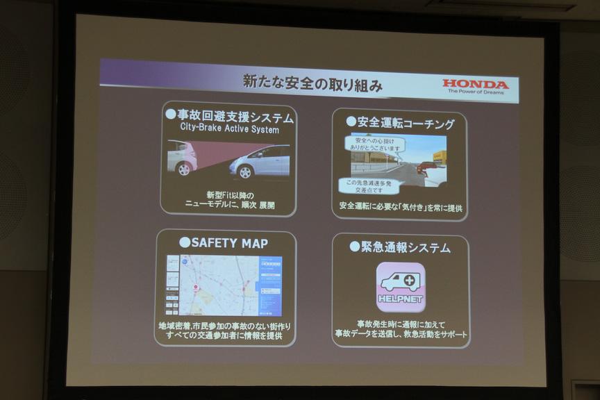 今回発表された4つの安全への取り組み