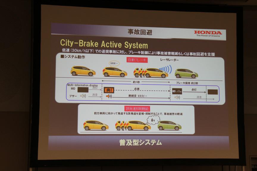 シティ ブレーキ アクティブ システムの概要