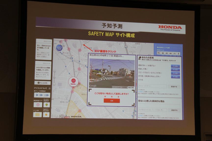 地図上に表示される各情報をクリックするとGoogleマップのストリートビューが起動する
