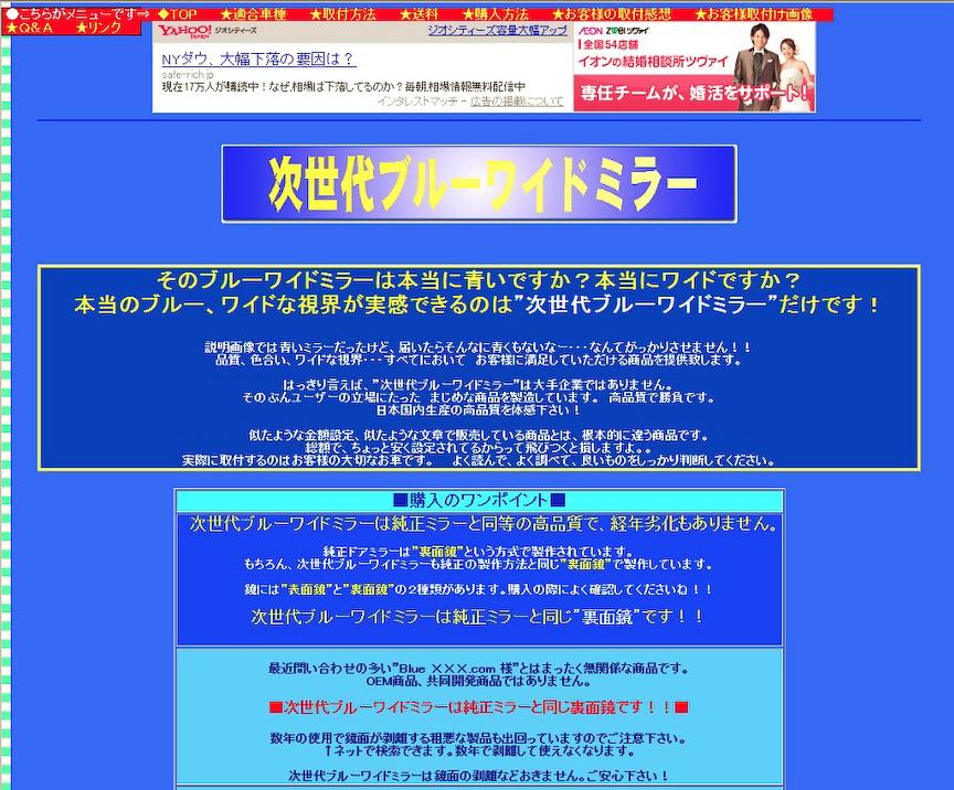 nextstage JAPAN製「次世代ブルーワイドミラー」