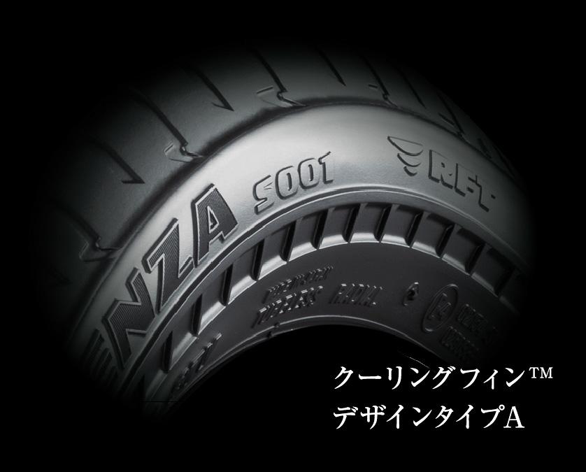クーリングフィンの形状は、タイヤサイズによって2種類を使い分ける