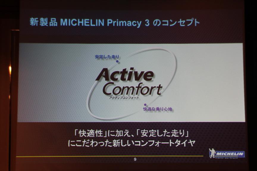 プライマシー 3はコンセプトに「Active Comfort(アクティブコンフォート)」を掲げ、「快適性」に加え「安定した走り」にこだわった
