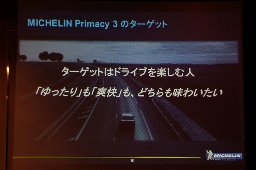 """プライマシー 3では「ドライブを楽しむ人」に加え「静かでゆったりしたドライビングが好き」「ストレス解消やリフレッシュ、高速での爽快感を感じられるドライブが好き」という""""欲張り派""""をターゲットユーザーとする"""
