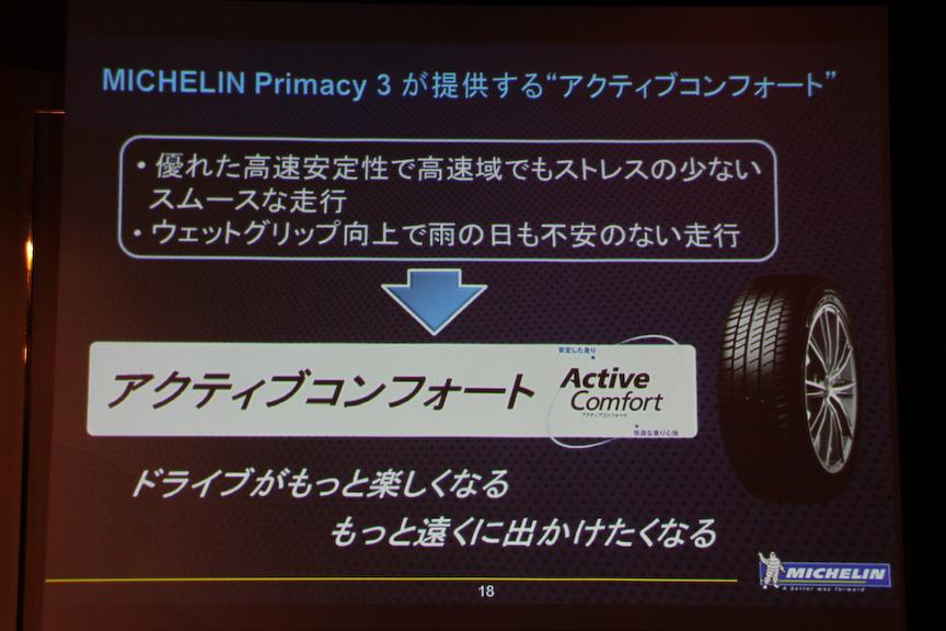 プライマシー 3のコンセプト「アクティブコンフォート」について