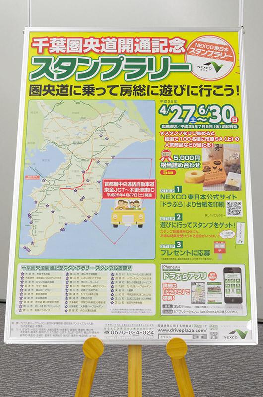 「千葉圏央道開通記念スタンプラリー」も4月27日から実施される
