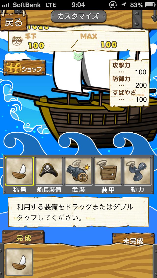カスタマイズ。「称号」「船長装備」「武装」「装甲」「動力」が選べるよ。持っていない場合はショップで購入も可能