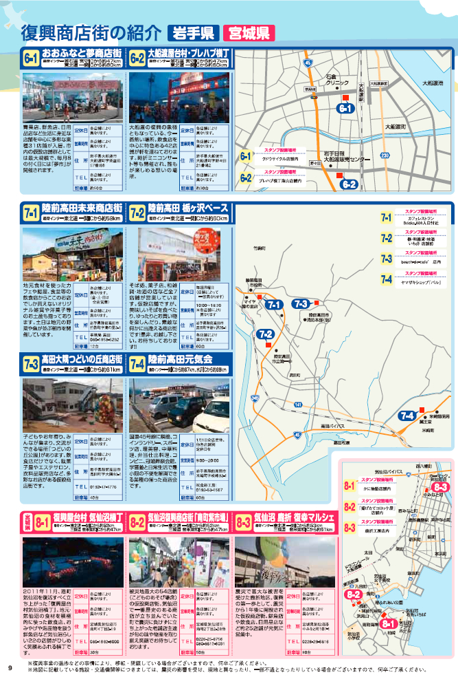 ガイドブック内に記載されている復興商店街マップ。復興商店街の位置は、市販の地図はもちろん、Web地図サービスなどにも記されていない(Yahoo!地図には一部記載あり)ため、貴重なガイドブックとなっている