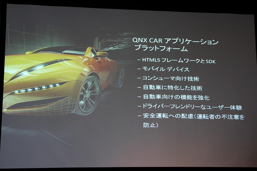 QNX Carアプリケーションプラットフォームの特徴