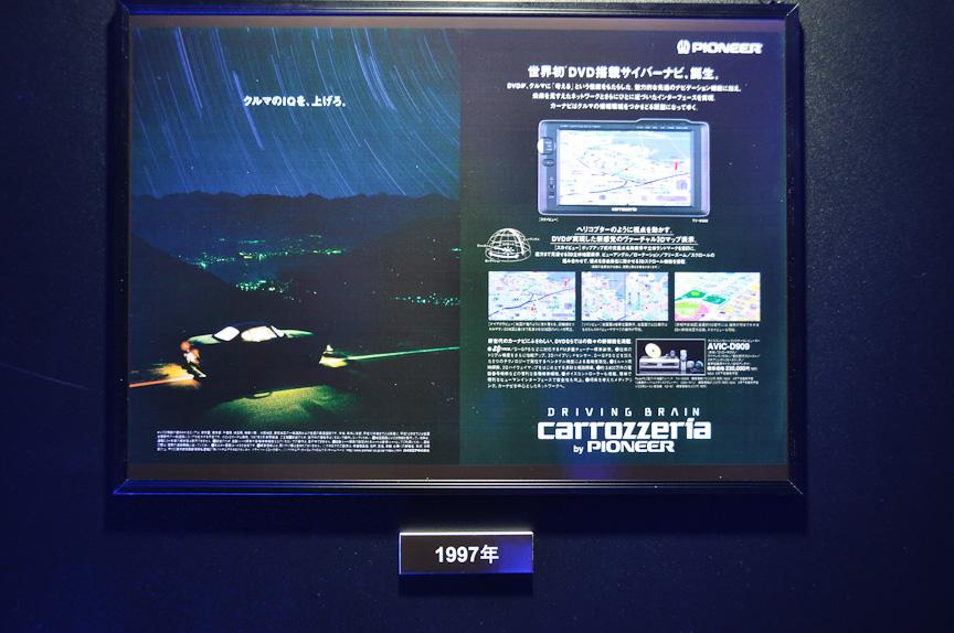 発表会場に続く通路では、歴代カーナビの広告が展示されていた